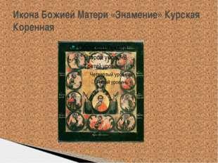 Икона Божией Матери «Знамение» Курская Коренная
