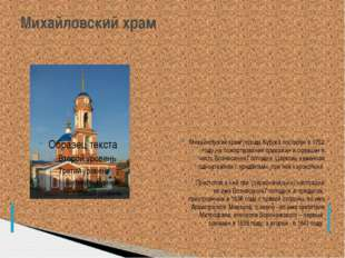 Михайловский храм Михайловский храм города Курска построен в 1762 году на пож