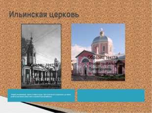 Ильинская церковь .Новый, расширенный, портик и новая ограда. Без колокольни