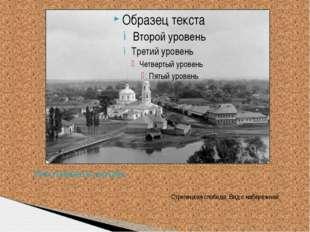 Николаевская церковь Стрелецкая слобода. Вид с набережной.