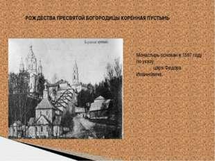 Монастырь основан в 1597 году по указу царя Федора Иоанновича. РОЖДЕСТВА ПРЕС
