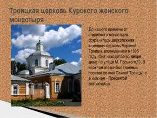 До нашего времени от старинного монастыря сохранилась двухэтажная каменная це