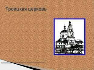 Троицкая церковь На месте нынешней церкви Святой Троицы когда-то стояла одна