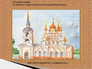 Ахтырская церковь. В начале 30-х годов все купола и колокольня были снесены.