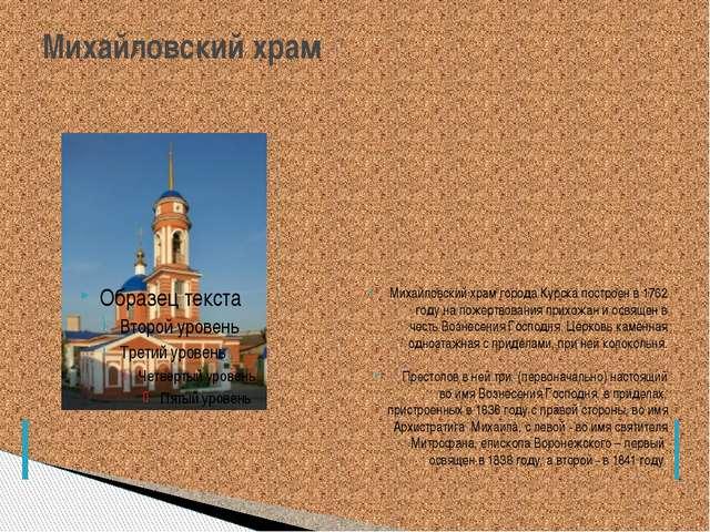 Михайловский храм Михайловский храм города Курска построен в 1762 году на пож...