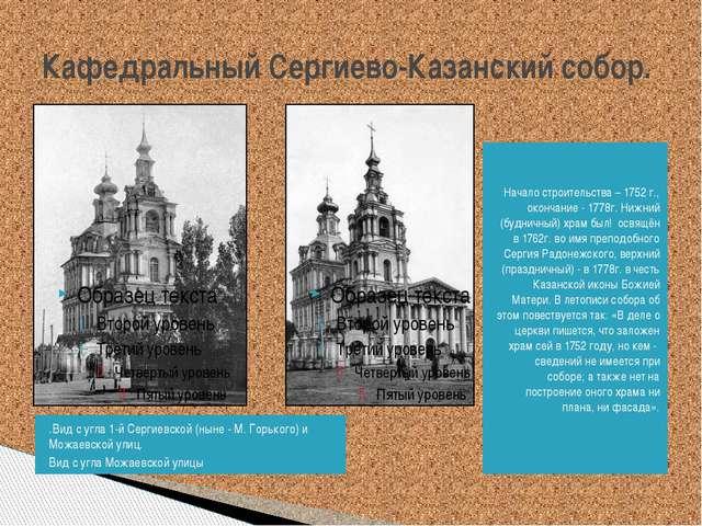 Кафедральный Сергиево-Казанский собор. .Вид с угла 1-й Сергиевской (ныне - М....