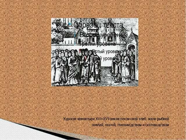 Курские монастыри XVI–XVII веков пекли свой хлеб, жили рыбной ловлей, охотой...