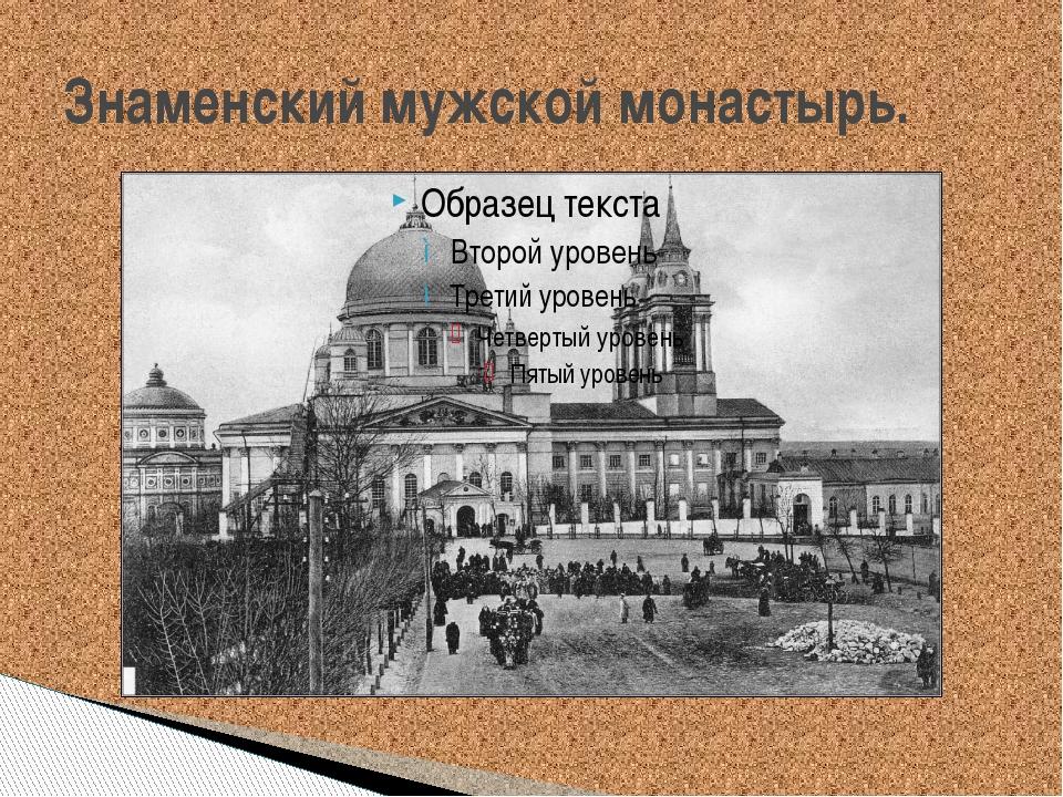 Знаменский мужской монастырь.