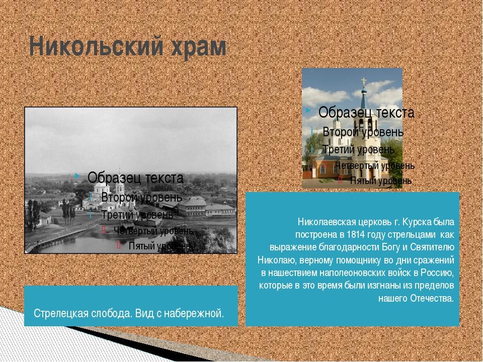 Никольский храм Стрелецкая слобода. Вид с набережной. Николаевская церковь г....