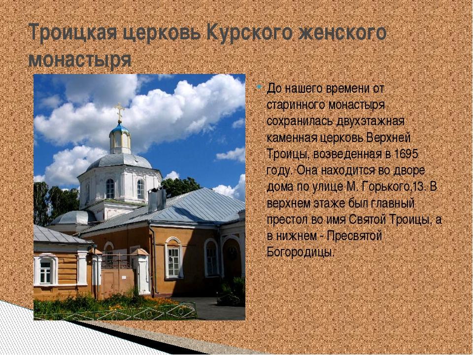 До нашего времени от старинного монастыря сохранилась двухэтажная каменная це...
