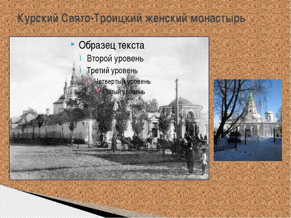 Курский Свято-Троицкий женский монастырь