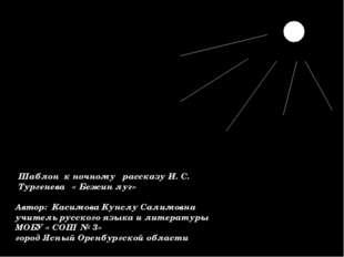 Шаблон к ночному рассказу И. С. Тургенева « Бежин луг» Автор: Касимова Кунслу