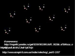 Источники: http://imgotki.yandex.ru/get/9299/981986.8d/0_902bb_e7b96cca_orig