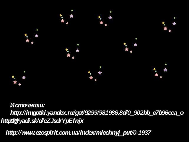 Источники: http://imgotki.yandex.ru/get/9299/981986.8d/0_902bb_e7b96cca_orig...