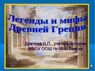 Думчева Н.П., учитель истории МБОУ ООШ № 66 г. Томска