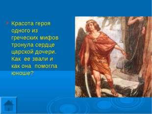 Красота героя одного из греческих мифов тронула сердце царской дочери. Как е