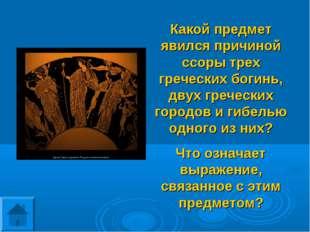 Какой предмет явился причиной ссоры трех греческих богинь, двух греческих гор