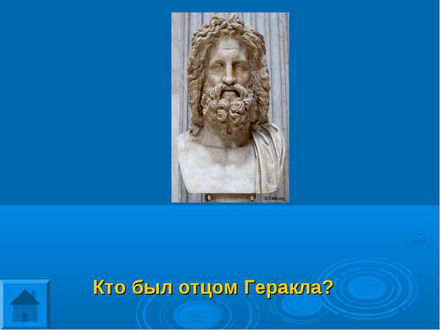 Кто был отцом Геракла?