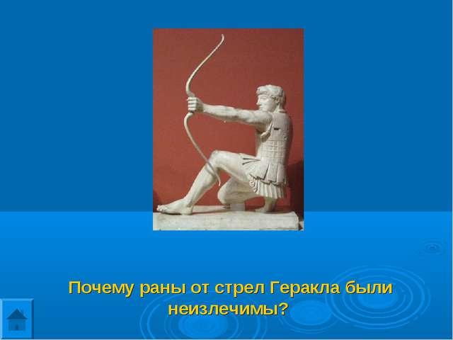 Почему раны от стрел Геракла были неизлечимы?