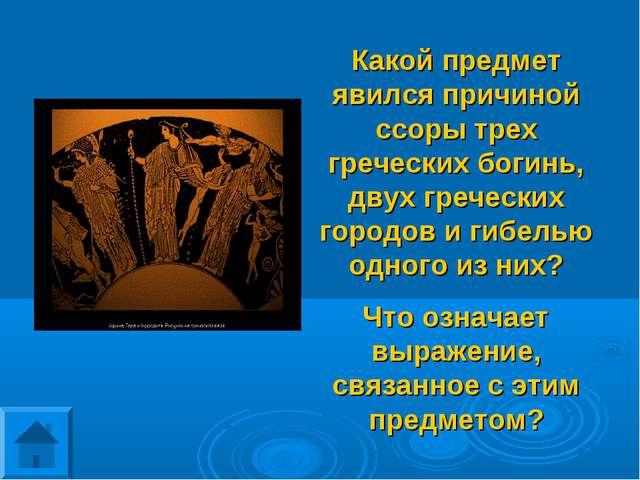 Какой предмет явился причиной ссоры трех греческих богинь, двух греческих гор...