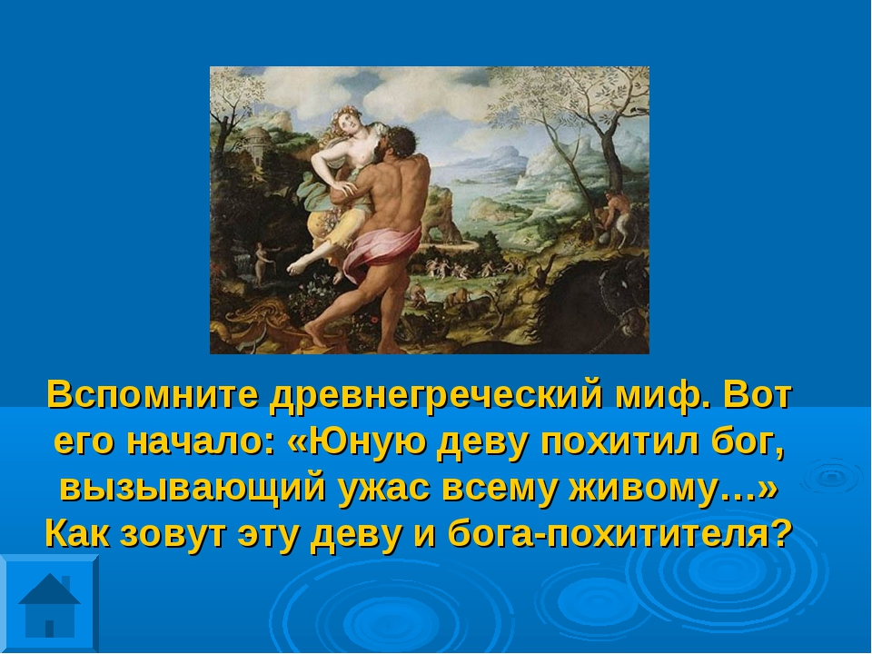 Вспомните древнегреческий миф. Вот его начало: «Юную деву похитил бог, вызыв...