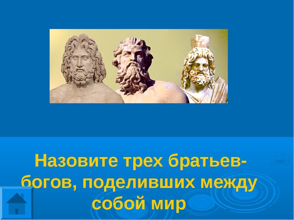 Назовите трех братьев-богов, поделивших между собой мир