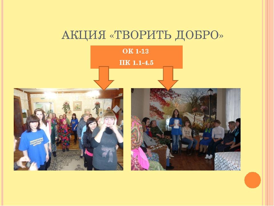 АКЦИЯ «ТВОРИТЬ ДОБРО» ОК 1-13 ПК 1.1-4.5