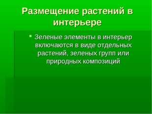 Размещение растений в интерьере Зеленые элементы в интерьер включаются в виде