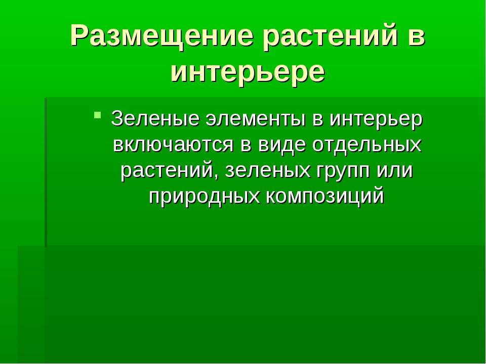 Размещение растений в интерьере Зеленые элементы в интерьер включаются в виде...