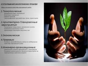 3.ПУТИ РЕШЕНИЯ ЭКОЛОГИЧЕСКИХ ПРОБЛЕМ  Меры улучшения качества окружающей сре