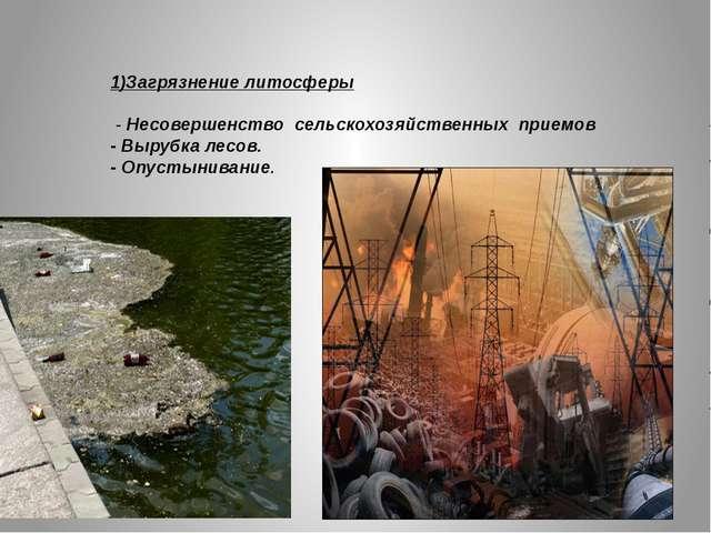 1)Загрязнение литосферы - Несовершенство сельскохозяйственных приемов - Выруб...