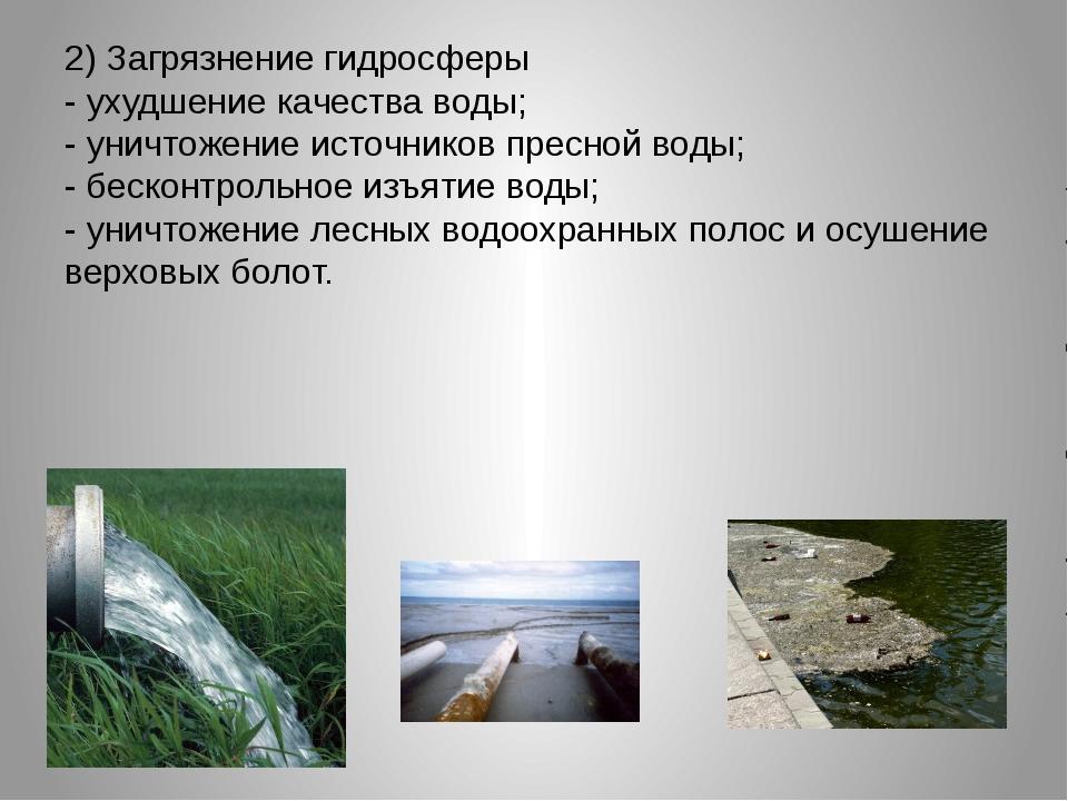 2) Загрязнение гидросферы - ухудшение качества воды; - уничтожение источнико...