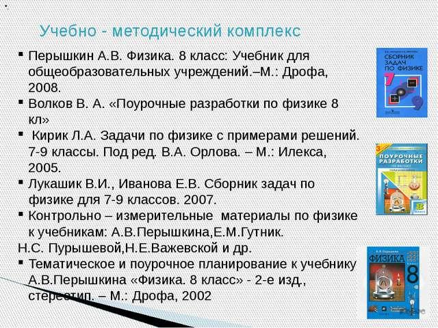 Учебно - методический комплекс Перышкин А.В. Физика. 8 класс: Учебник для об...