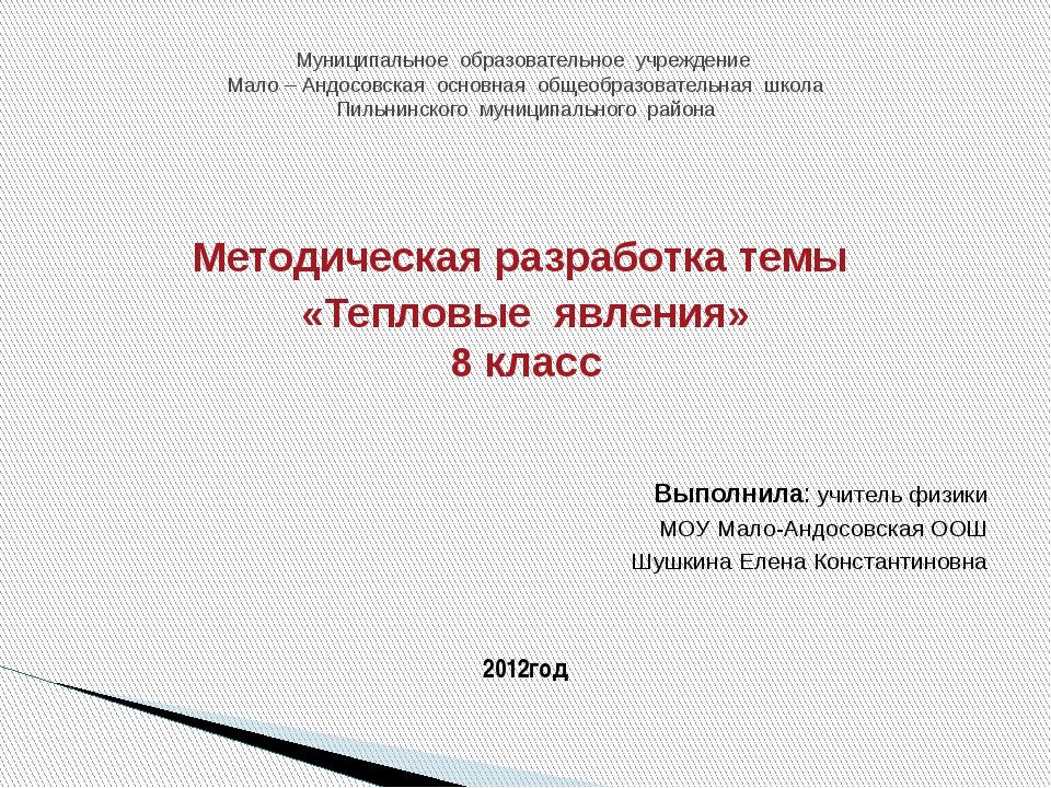 Методическая разработка темы «Тепловые явления» 8 класс Выполнила: учитель ф...