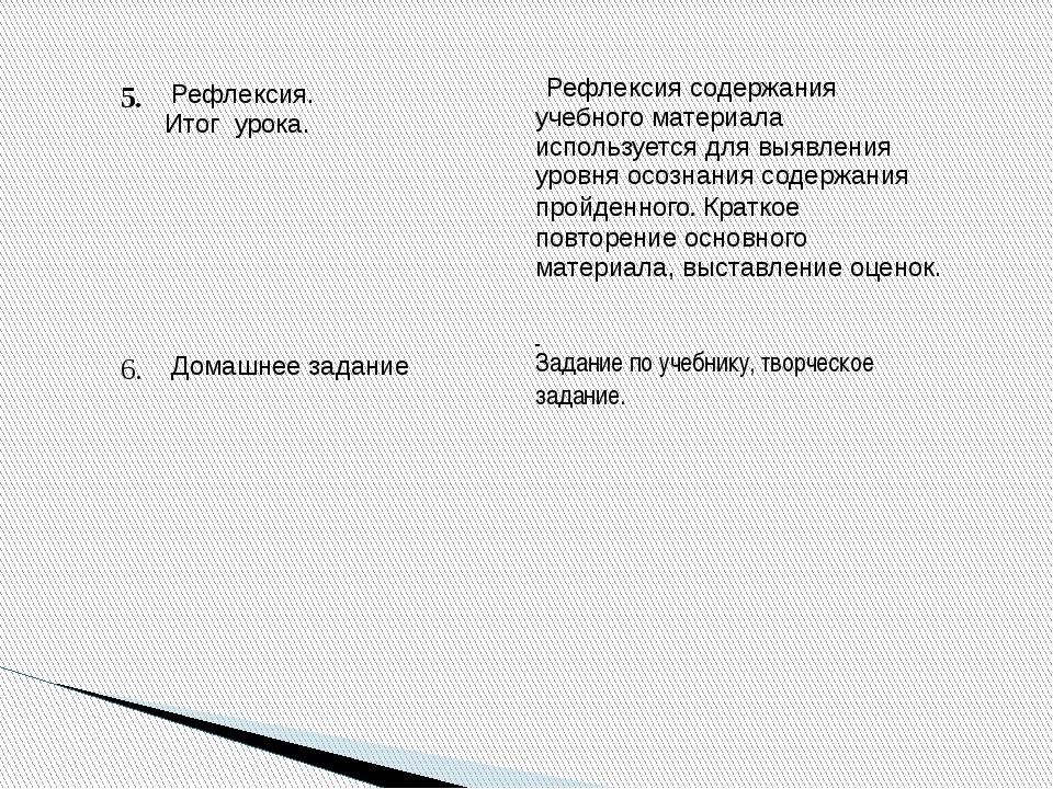 5. Рефлексия. Итог урока. Рефлексия содержания учебного материалаиспользуется...