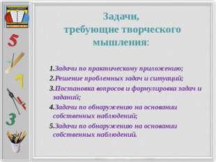 Задачи, требующие творческого мышления: Задачи по практическомуприложению; Р