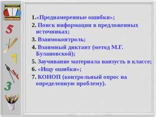 «Преднамеренные ошибки»; Поиск информации в предложенных источниках; Взаимок