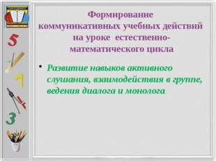 Задание, направленное на развитие коммуникативных УУД Задача: Устный счет: (П