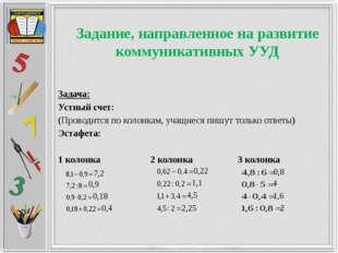 Формирование познавательных учебных действий на уроках естественно-математиче