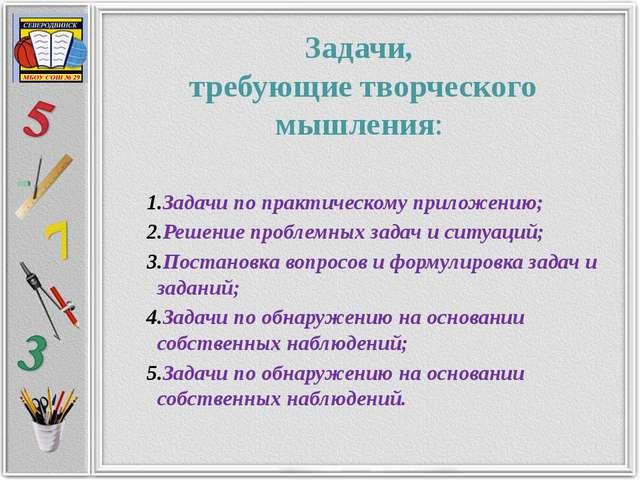 Задачи, требующие творческого мышления: Задачи по практическомуприложению; Р...