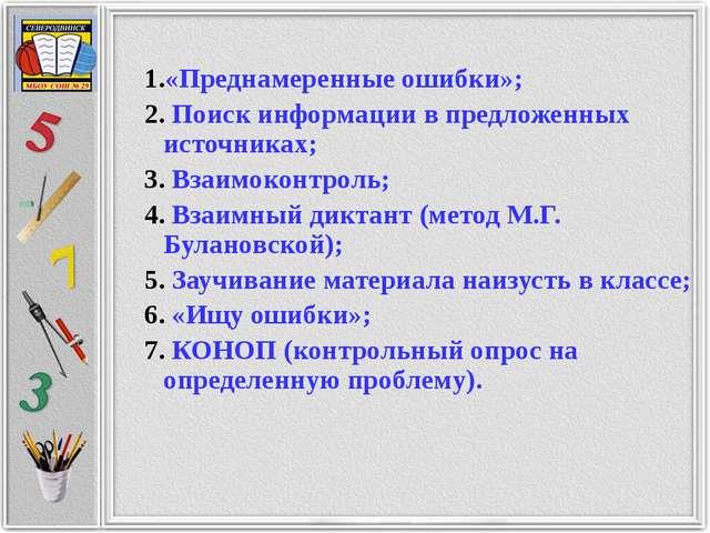 «Преднамеренные ошибки»; Поиск информации в предложенных источниках; Взаимок...