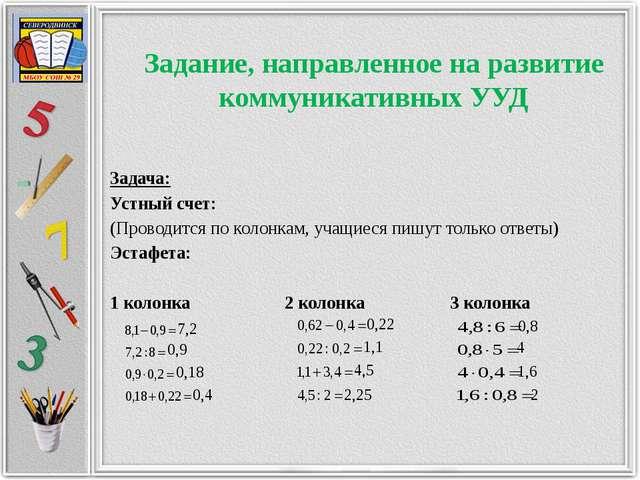 Формирование познавательных учебных действий на уроках естественно-математиче...