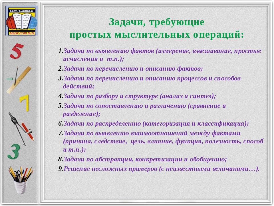 Задачи, требующие простых мыслительных операций: Задачи по выявлению фактов...