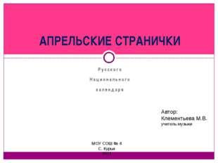 Русского Национального календаря АПРЕЛЬСКИЕ СТРАНИЧКИ Автор: Клементьева М.В.