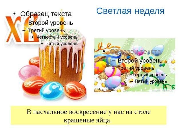 В пасхальное воскресение у нас на столе крашеные яйца. Светлая неделя