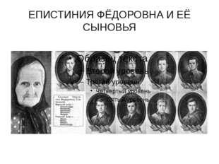ЕПИСТИНИЯ ФЁДОРОВНА И ЕЁ СЫНОВЬЯ