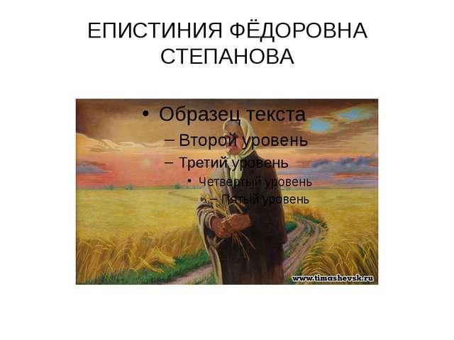 ЕПИСТИНИЯ ФЁДОРОВНА СТЕПАНОВА