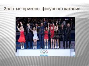 Золотые призеры фигурного катания
