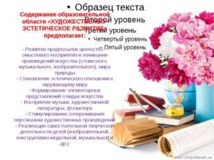 Содержание образовательной области «ХУДОЖЕСТВЕННО-ЭСТЕТИЧЕСКОЕ РАЗВИТИЕ» пред