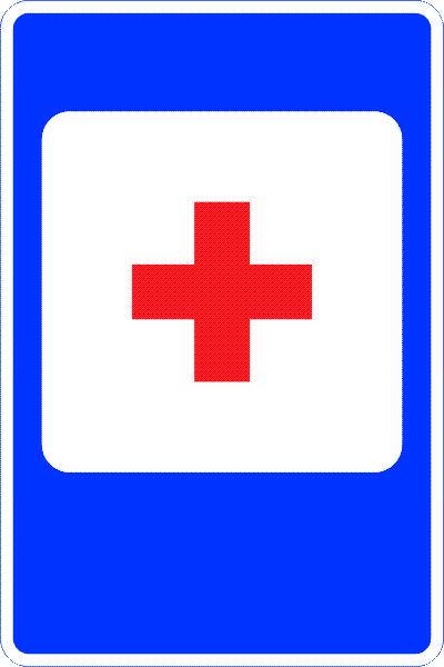 дорожный знак пункт медицинской помощи